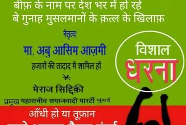Mumbai Samajwadi party to stage Dharna against mob lynching.