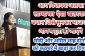 AAP leader Alka Laamba exposed Amit Shah and Modi