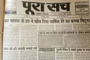 अटल बिहारी वाजपेयी को लिखी गई वो  चिट्ठी जिस ने डेरा सच्चा सौदा और बाबा राम रहीम का सियाह चेहरा बेनक़ाब किया