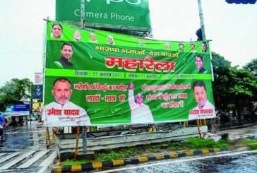 BREAKING: सीतामढ़ी: लालू की रैली में जा रही गाड़ी पलटी, 4 की मौत, कई घायल