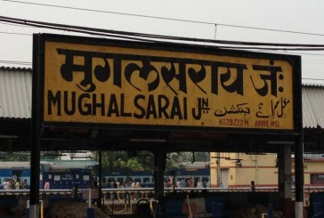 मुगलसराय रेलवे स्टेशन का नाम बदलकर दीनदयाल उपाध्याय रखने को केंद्र सरकार ने दी मंजूरी