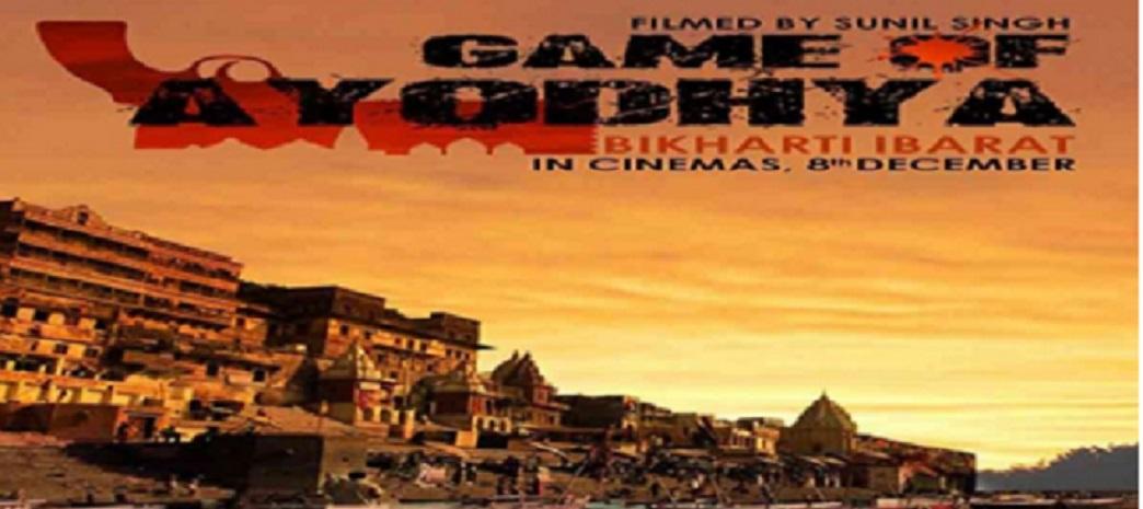 बाबरी विध्वंस की 25वीं बरसी पर 'गेम ऑफ अयोध्या' के निर्देशक के घर हिन्दू जागरण मंच ने किया तोड़फोड़