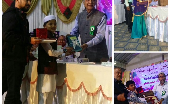 "Maaz Sagri excels at State level ""SeeratunNabi"" Ellocution competition"