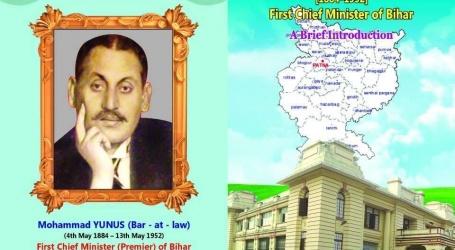 जयंती पर याद किये गए बिहार के प्रथम मुख्यमंत्री(प्रीमियर) बैरिस्टर मुहम्मद युनूस साहेब