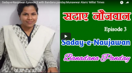 Saday-e-Naojawan Episode:3 with Bandana panday:Munawwar Alam