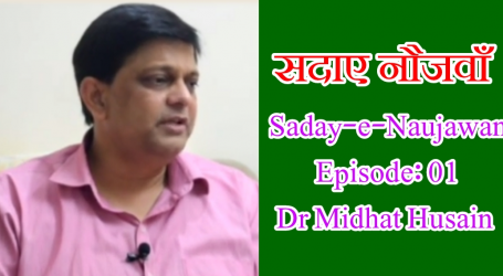 Saday-e-Naujawan Episode: 01 with Dr Midhat Hussain