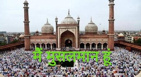 मैं मुसलमान हूँ