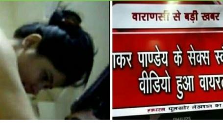 BJP के संगठन मंत्री रत्नाकर पांडेय के सेक्स स्कैंडल का विडियो हुआ वायरल, BJP में मचा हड़कंप
