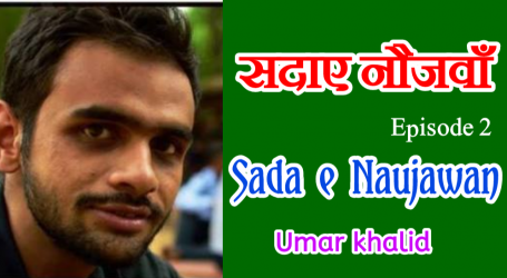 Saday-e-Naujawan Episod 2 with famous student leader Umar Khalid