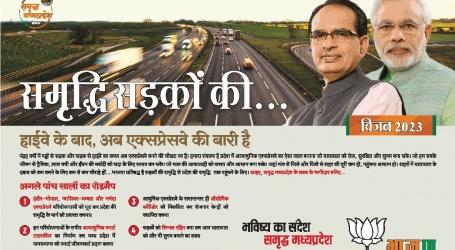 बीजेपी ने विदेशी सड़क को मध्य प्रदेश का बताया, लोगों ने पकड़ लिया झूठ उड़ाया खूब मजाक