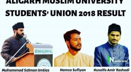 अलीगढ़ मुस्लिम यूनिवर्सिटी छात्रसंघ का आया परिणाम देखिये कौंन बने है नये नेता।