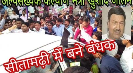 सीतामढ़ी:नीतीश सरकार के मंत्री खुर्शीद आलम पर लोगों का फुटा गुस्सा उग्र भीड़ ने किया घेरा,दिखाये काले झंडे