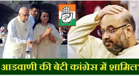 आडवाणी की बेटी कांग्रेस में होगी शामिल,यहां से लड़ेंगी चुनाव,भाजपा को लगा झटका