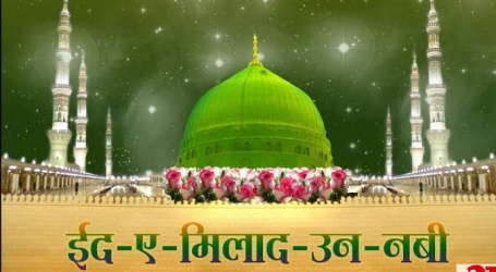 पैगंबर हजरत मोहम्मद के जन्म की खुशी में मनाई जाती है ईद-ए-मिलाद उन नबी, जानिए खास बातें