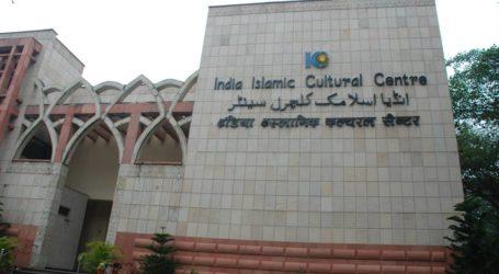 IICC जैसी संस्थाओं से मुसलमानों का क्या फ़ायदा हो रहा है?